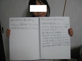 クニコ自由研究完成!.JPG
