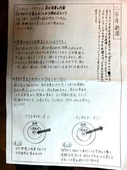 2年生新聞.JPG