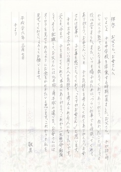 akiko 卒業メッセージ.jpg