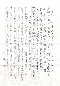 akikoへ卒業メッセージ.jpg